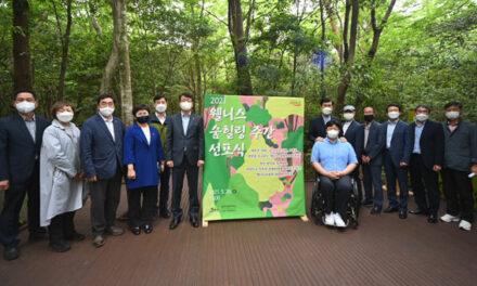 """""""숲에서 힐링하는 서귀포""""…웰니스 관광주간 운영"""