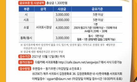 제주 캐릭터 활용 달력 디자인 공모전 개최