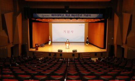 제주대, 개교 69주년 기념식 개최