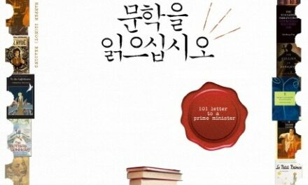 각하 문학을 읽으십시오