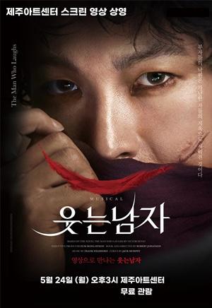 """제주아트센터 """"영화처럼 즐기는 뮤지컬 한 편 어때요?"""""""